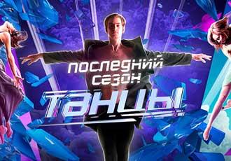 Танцы на ТНТ смотреть онлайн