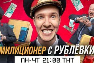Милиционер с Рублевки смотреть онлайн