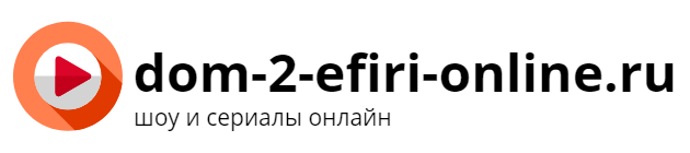 dom-2-efiri-online.ru - шоу и сериалы онлайн